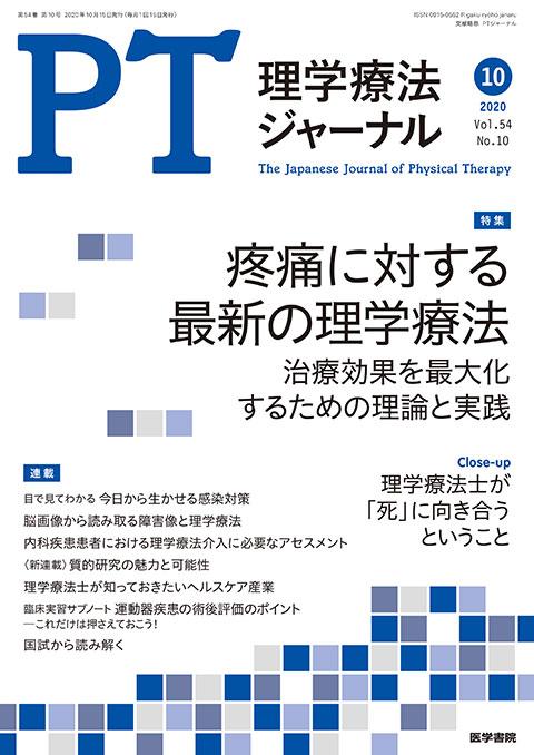 理学療法ジャーナル Vol.54 No.10
