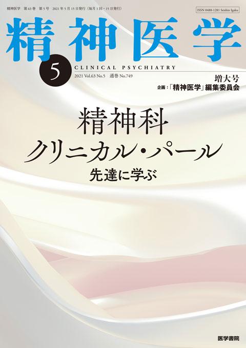 精神医学 Vol.63 No.5(増大号)