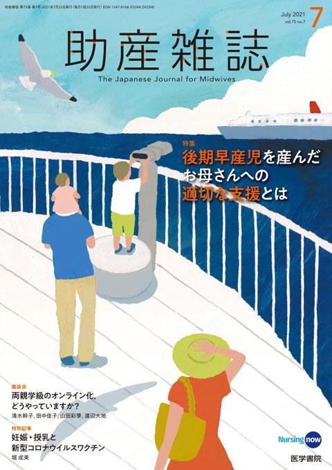 助産雑誌 Vol.75 No.7