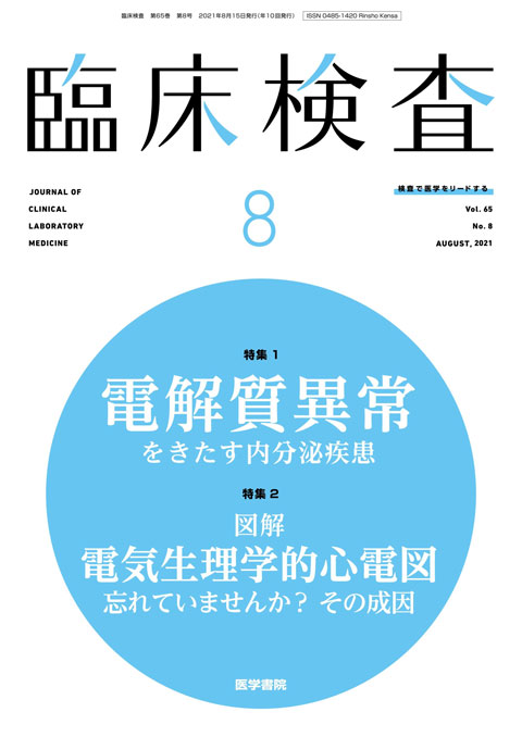 臨床検査 Vol.65 No.8