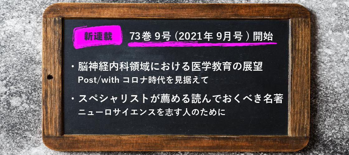 【新連載】2021年9月号から2本スタート!