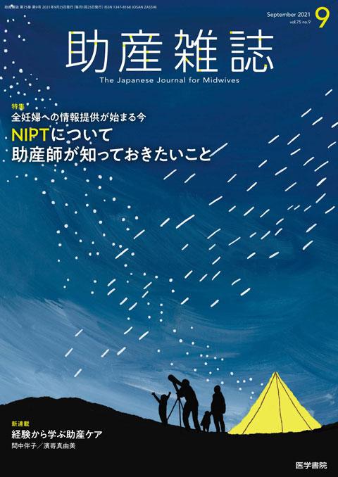 助産雑誌 Vol.75 No.9