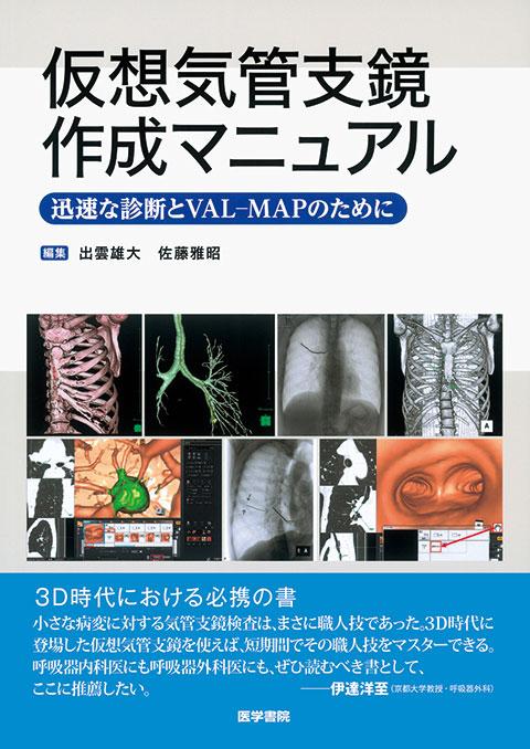 仮想気管支鏡作成マニュアル