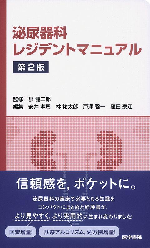 泌尿器科レジデントマニュアル 第2版