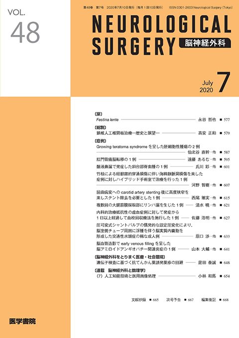 脳神経外科 Vol.48 No.7