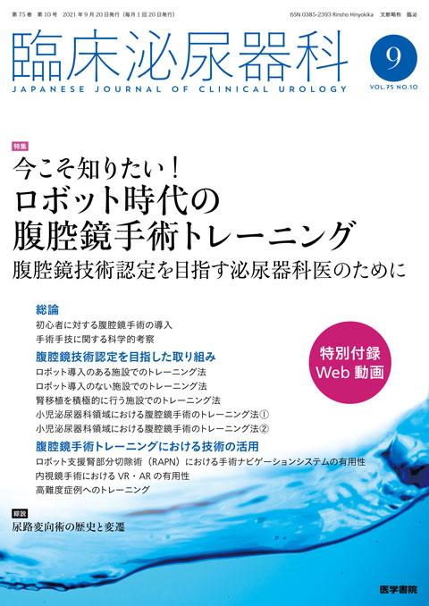 臨床泌尿器科 Vol.75 No.10