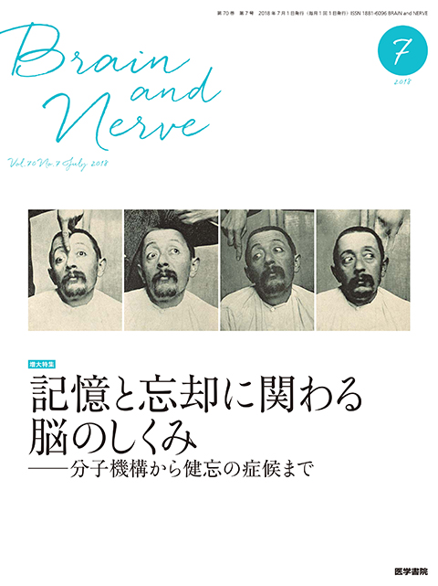 BRAIN and NERVE Vol.70 No.7(増大号)