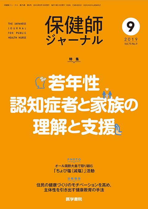 保健師ジャーナル Vol.75 No.9