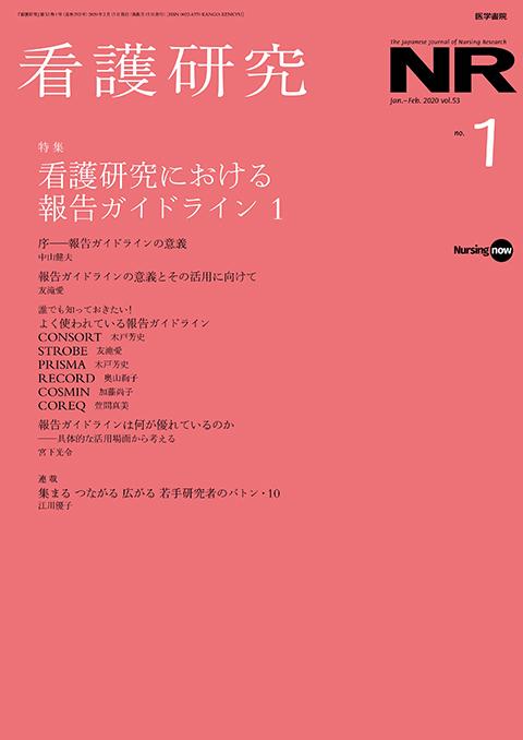 看護研究 Vol.53 No.1