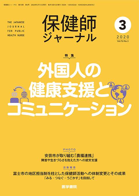 保健師ジャーナル Vol.76 No.3