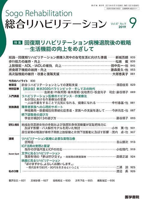 総合リハビリテーション Vol.47 No.9