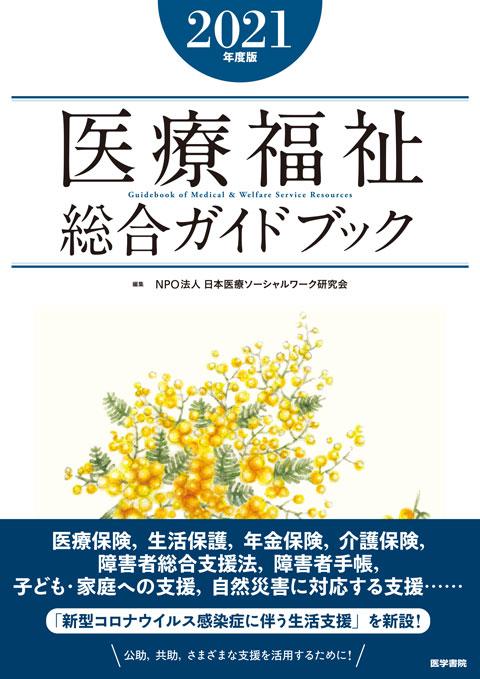 医療福祉総合ガイドブック 2021年度版