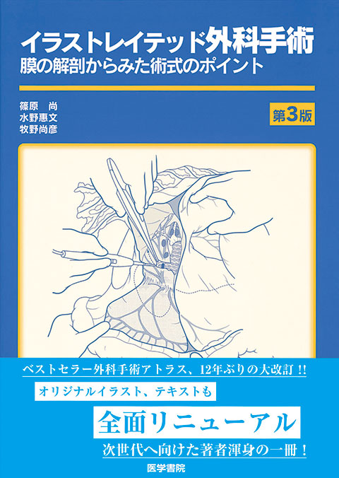 イラストレイテッド外科手術 第3版