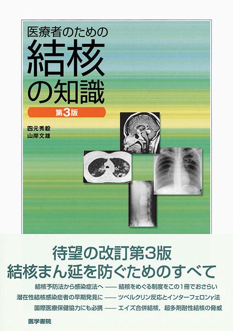 医療者のための結核の知識 第3版
