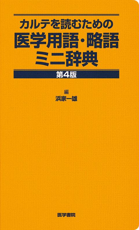 医学用語・略語ミニ辞典 第4版