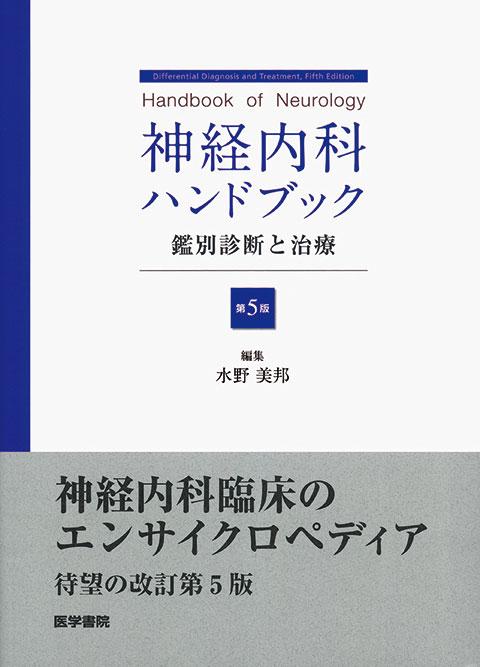 神経内科ハンドブック 第5版