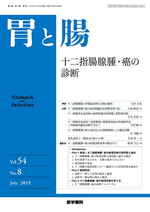 胃と腸 Vol.54 No.8