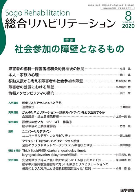 総合リハビリテーション Vol.48 No.8