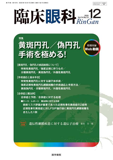 臨床眼科 Vol.74 No.13