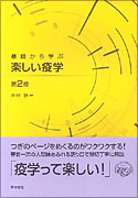 基礎から学ぶ楽しい疫学 第2版