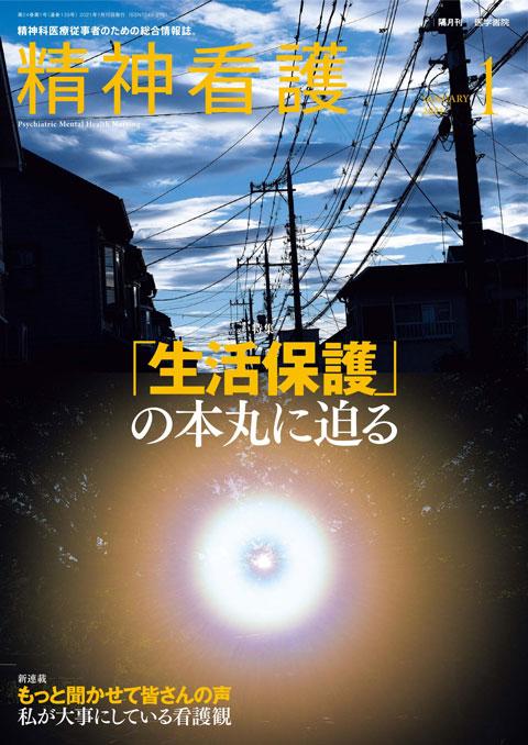 精神看護 Vol.24 No.1