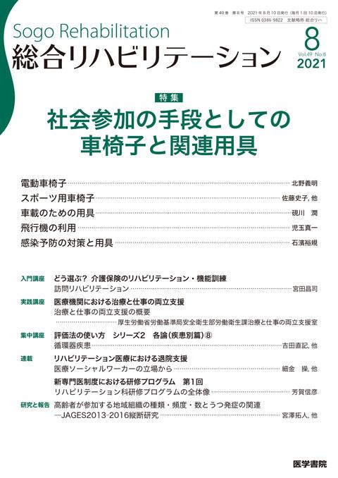 総合リハビリテーション Vol.49 No.8