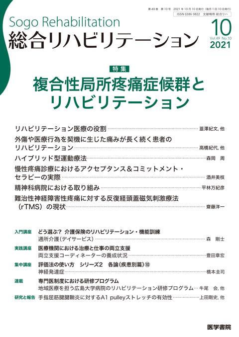総合リハビリテーション Vol.49 No.10