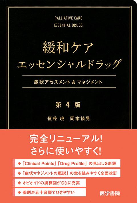 緩和ケアエッセンシャルドラッグ 第4版
