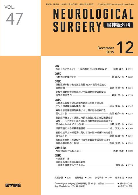 脳神経外科 Vol.47 No.12