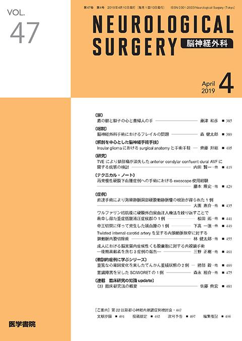 脳神経外科 Vol.47 No.4