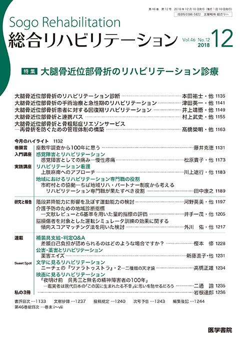 総合リハビリテーション Vol.46 No.12
