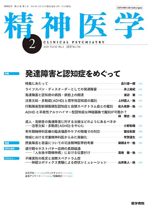 精神医学 Vol.62 No.2