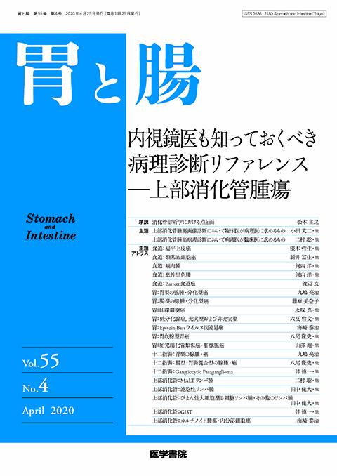 胃と腸 Vol.55 No.4