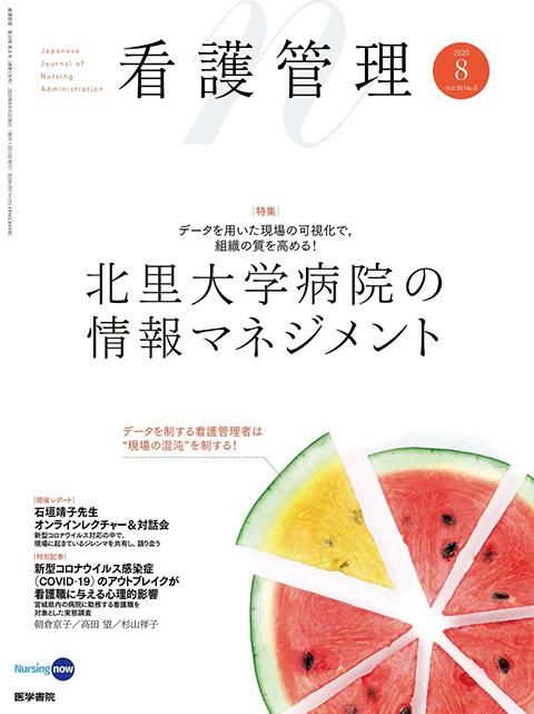 看護管理 Vol.30 No.8