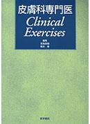 皮膚科専門医Clinical Exercises