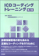 ICDコーディングトレーニング 第2版
