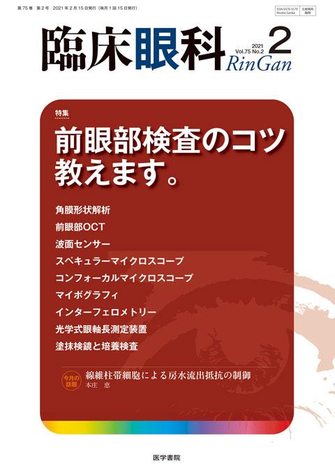 臨床眼科 Vol.75 No.2
