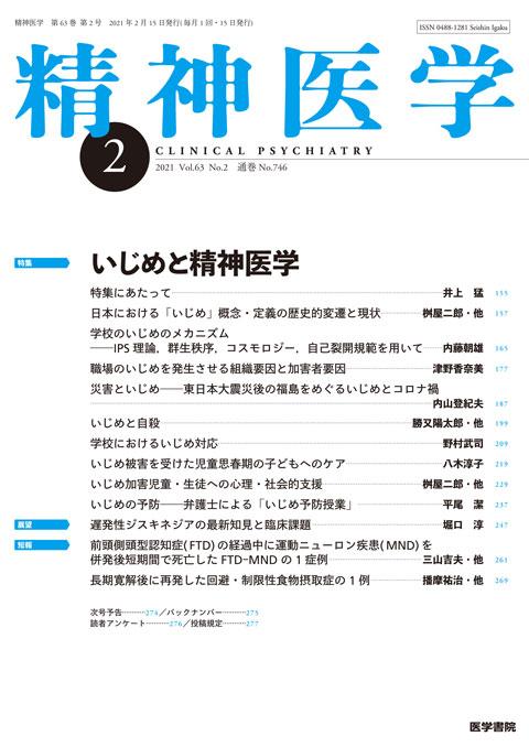 精神医学 Vol.63 No.2