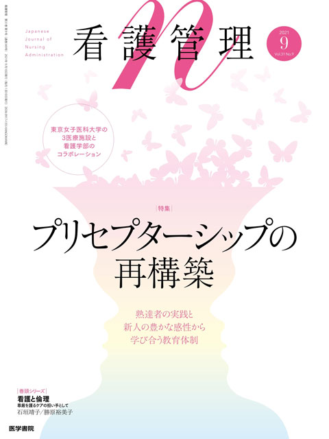 看護管理 Vol.31 No.9