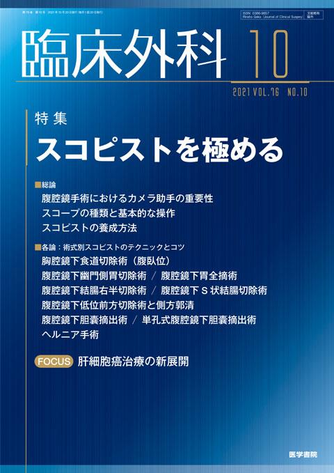 臨床外科 Vol.76 No.10