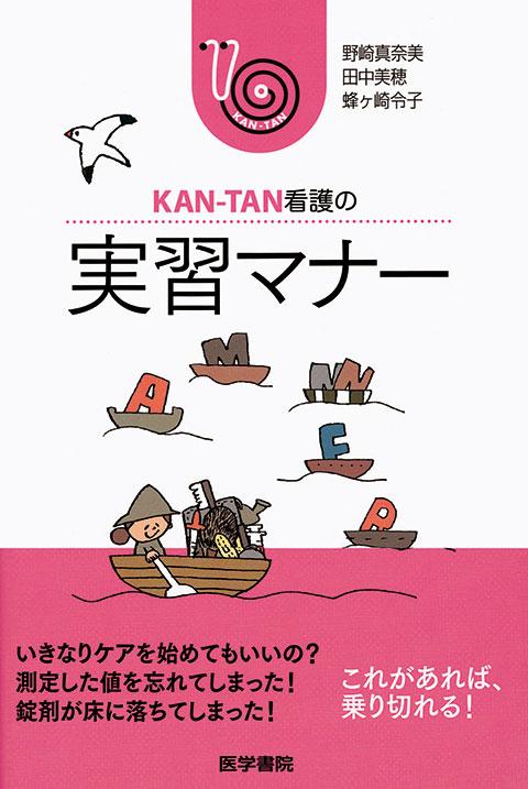 KAN-TAN看護の 実習マナー