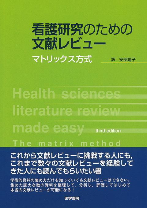 看護研究のための文献レビュー