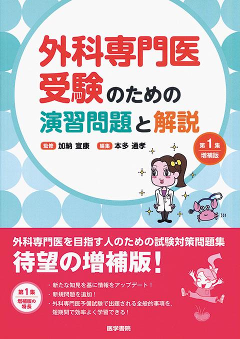 外科専門医受験のための演習問題と解説 第1集 増補版