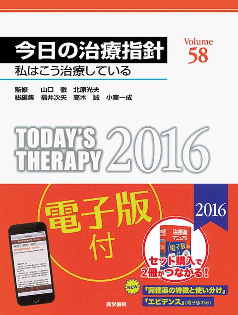 今日の治療指針 2016年版[デスク判]