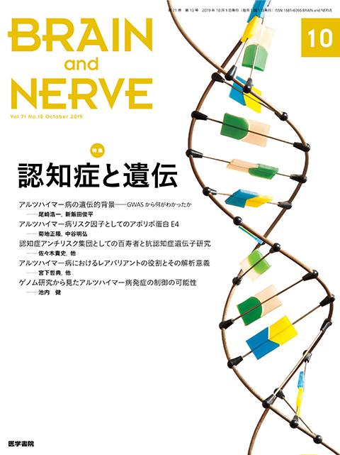 BRAIN and NERVE Vol.71 No.10