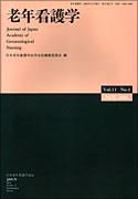 老年看護学 Vol.11 No.1