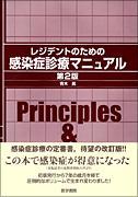 レジデントのための感染症診療マニュアル 第2版