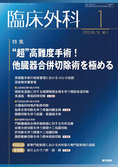 臨床外科 Vol.75 No.1