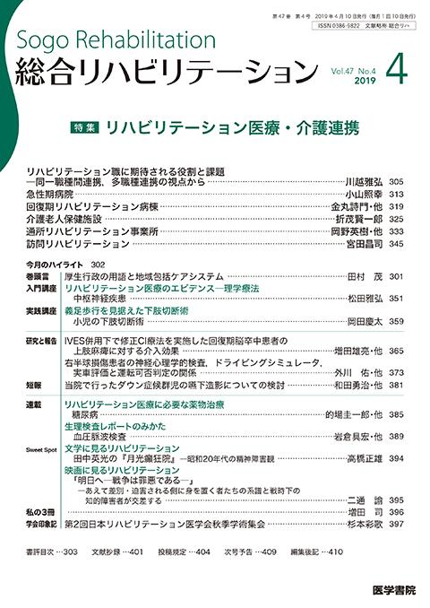 総合リハビリテーション Vol.47 No.4