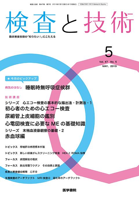 検査と技術 Vol.47 No.5